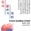 Korean Speaking Contest